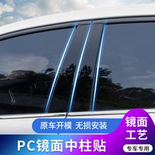 现代领动名图瑞le4新途胜IenX25悦纳菲斯塔PC中柱贴车窗饰条
