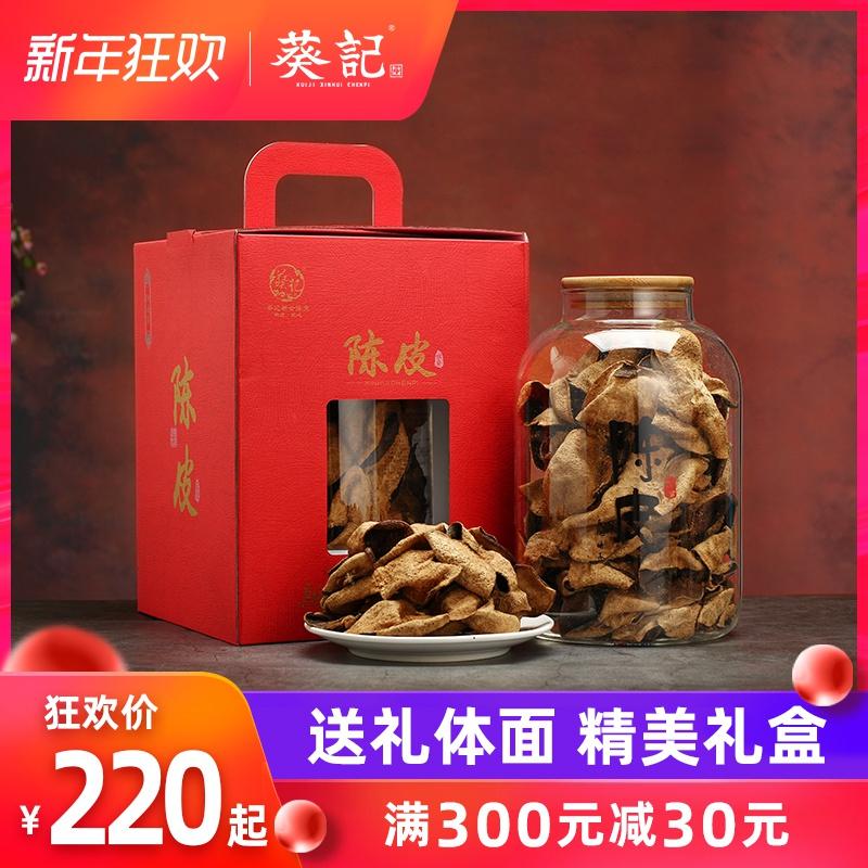 葵记新会陈皮正宗江门特产5年10年15年20年250g玻璃罐年货礼盒