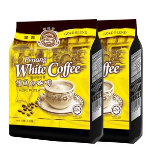 槟城咖啡树马来西亚进口金装特浓白咖啡三合一速溶600g15包*2袋装