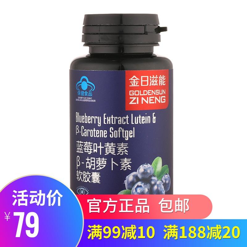 【2送1】金日滋能 蓝莓叶黄素β-胡萝卜素软胶囊 缓解视疲劳