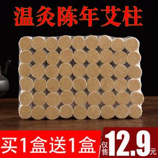艾条艾柱108粒装七年陈家用无烟艾灸盒艾绒柱熏艾灸条正品艾灸柱