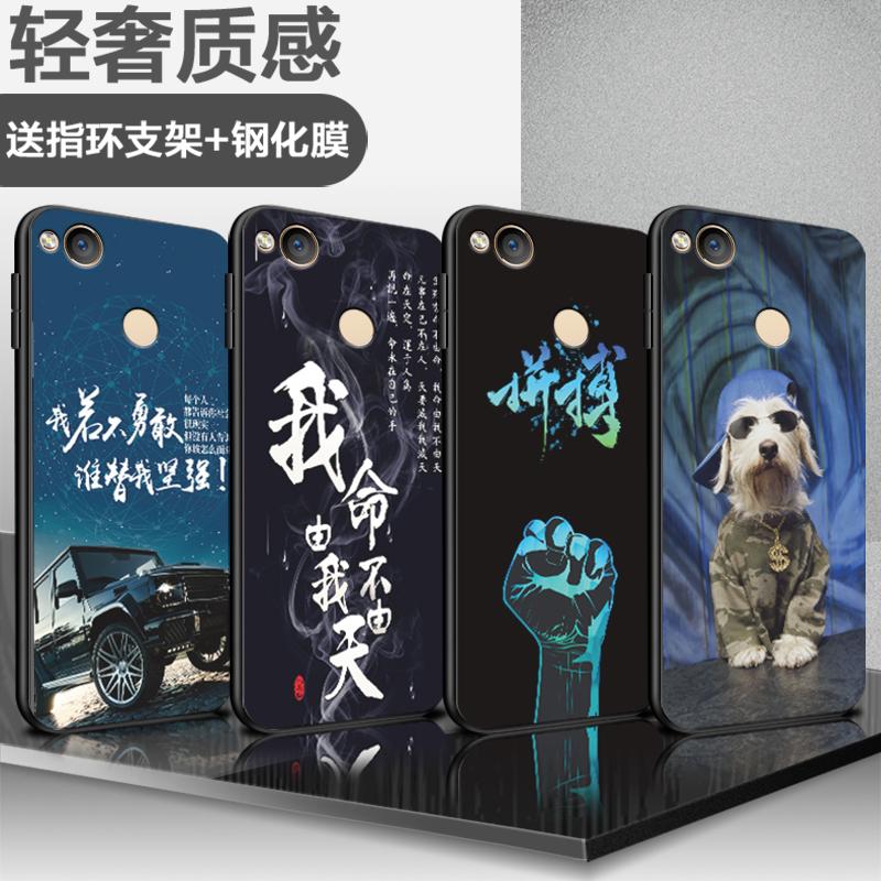 华为荣耀8青春版手机壳男款防摔手机套软硅胶保护套创意磨砂壳潮