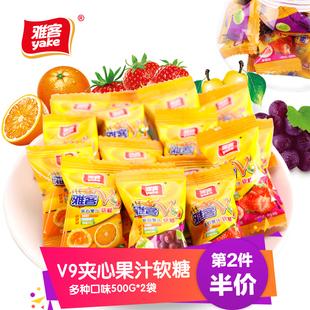 雅客V9果汁夹心软糖2斤装 500g*2约160颗喜糖果糖休闲零食