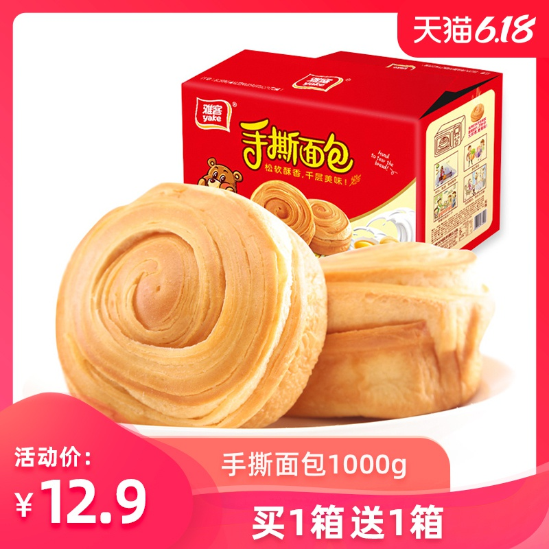 雅客 手撕面包酥香营养早餐糕点代餐口袋面包下午茶点心整箱1000g