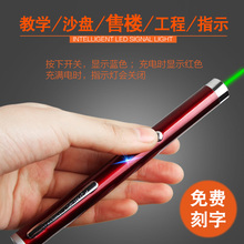 免费刻字USB充电激光手电绿光远xb13售楼沙-w线教鞭