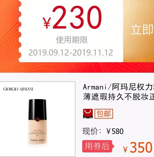 Armani/阿玛尼权力粉底液水润轻薄遮瑕持久不脱妆正品 12.88元