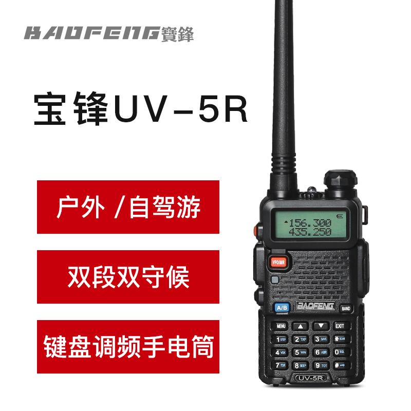 宝锋BF-UV5R 船用对讲机甚高频5W对讲户外自驾游双段调频手台