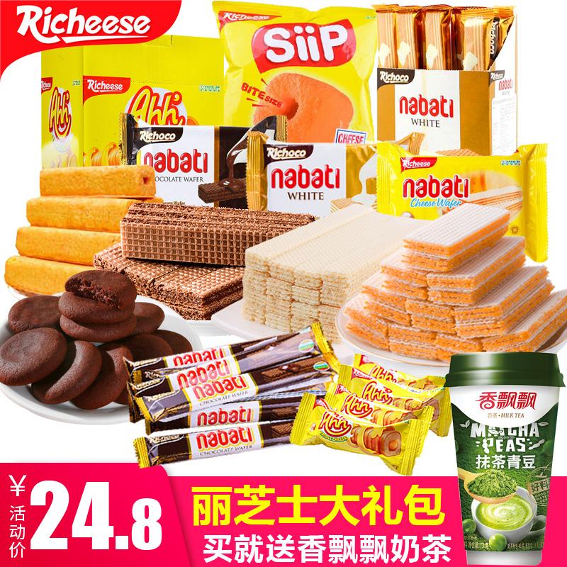进口丽芝士零食大礼包奶酪味威化夹心饼干散装混合多口味整箱批发