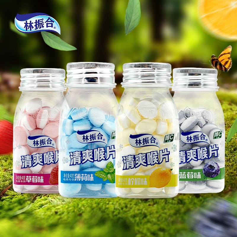 林振合爽口含片薄荷糖润喉糖亲口含片维c糖果水果糖40g*4瓶