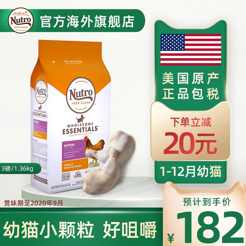 美士Nutro进口天然幼猫鸡肉猫粮3磅1-12个月奶糕增肥补钙田园布偶