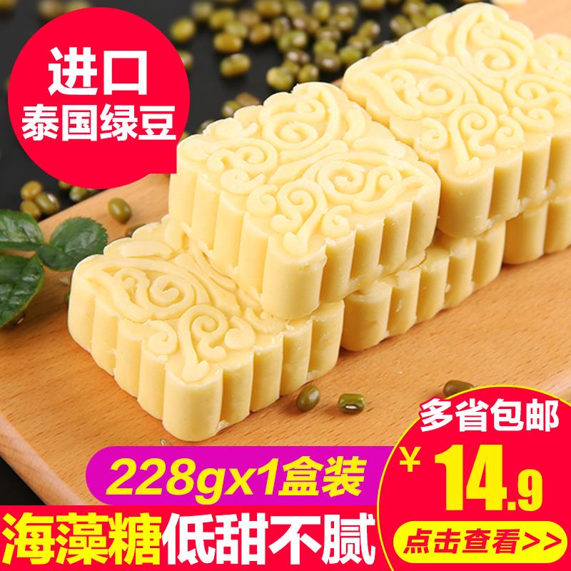 思蝶轩 绿豆冰糕饼杭州特产手工糕点心8枚装228g 中秋节零食小吃