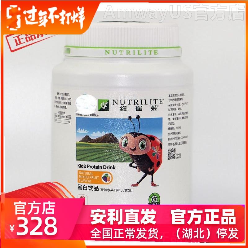 安利纽崔莱儿童蛋白饮品蛋白质粉增强免疫力(天然水果味)860克