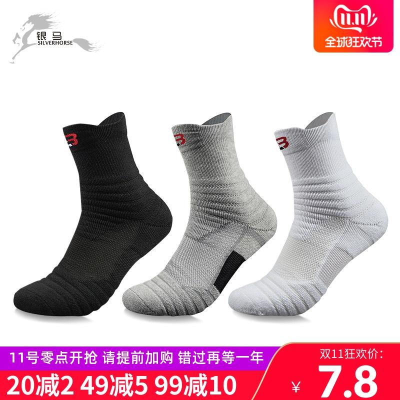 专业运动篮球袜子防臭中筒长袜短袜球袜加厚毛巾精英夏季男跑步女