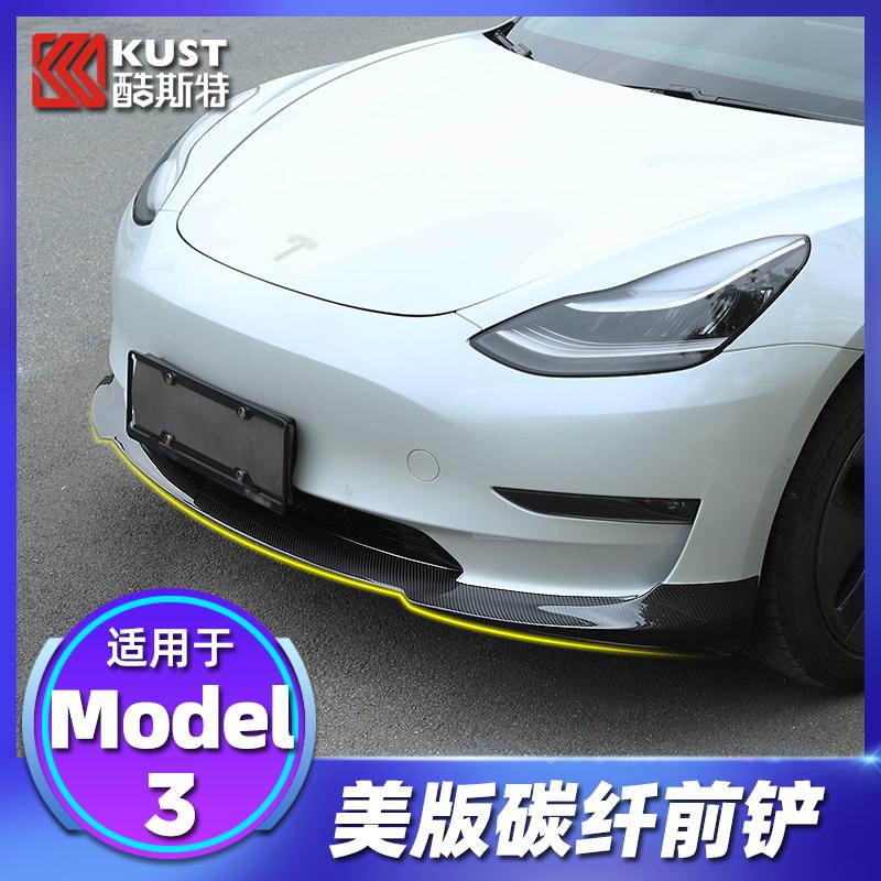 适用于tesla特斯拉model3包围 碳纤维前铲 美版运动前唇 改装配件