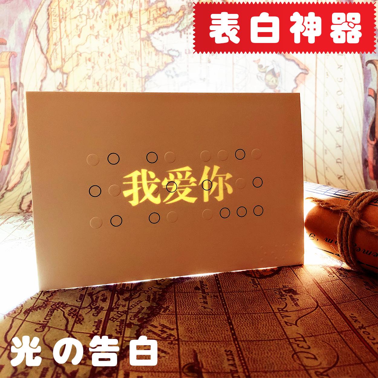 表白神器情人节贺卡光影告白透光语藏字卡片创意明信片新年贺卡