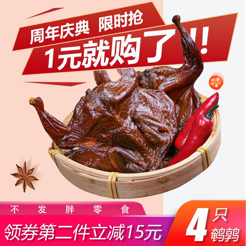 鹌鹑不发胖零食烤鹌鹑麻辣鹌鹑包邮不长胖解馋零食洲上客酱鹌鹑