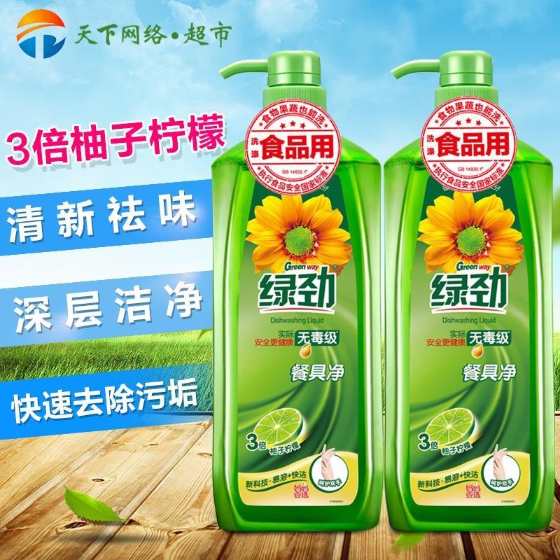 绿劲洗洁精柚子柠檬1.28kg*2瓶包邮家庭装餐具净洗碗