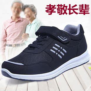 中老年健步鞋男大码老头鞋春秋款加肥加大休闲夏季鞋子男士夏天鞋