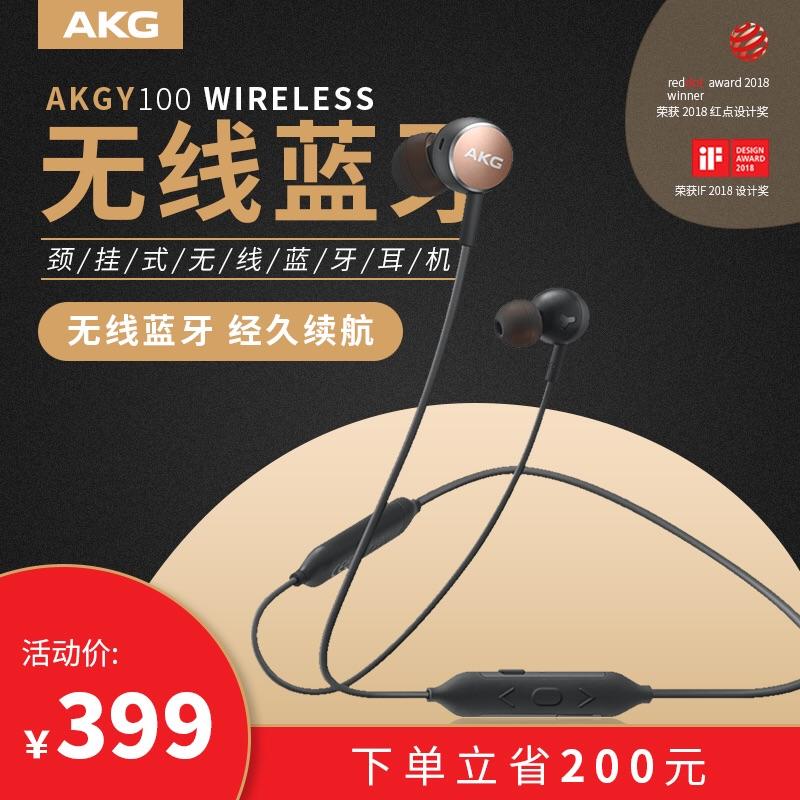 AKG/爱科技 Y100 WIRELESS入耳挂脖式耳机无线蓝牙双耳磁吸运动跑步男女通用苹果索尼三星手机重低音降噪耳麦