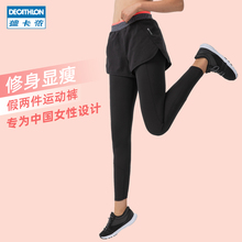 Decathlon fitness pants women's fake two piece slim elastic running high waist summer thin hip lifting tights ficw