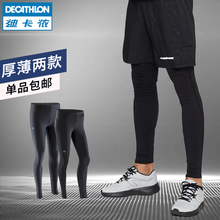 Decathlon tights men's running fitness basketball training elastic compression speed dry legging suit runm