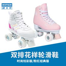 Di Canon Children's and Adult Women's Double Row Skates Figure Roller Skates Four Wheels Roller Skates Double Roller OXELO-L