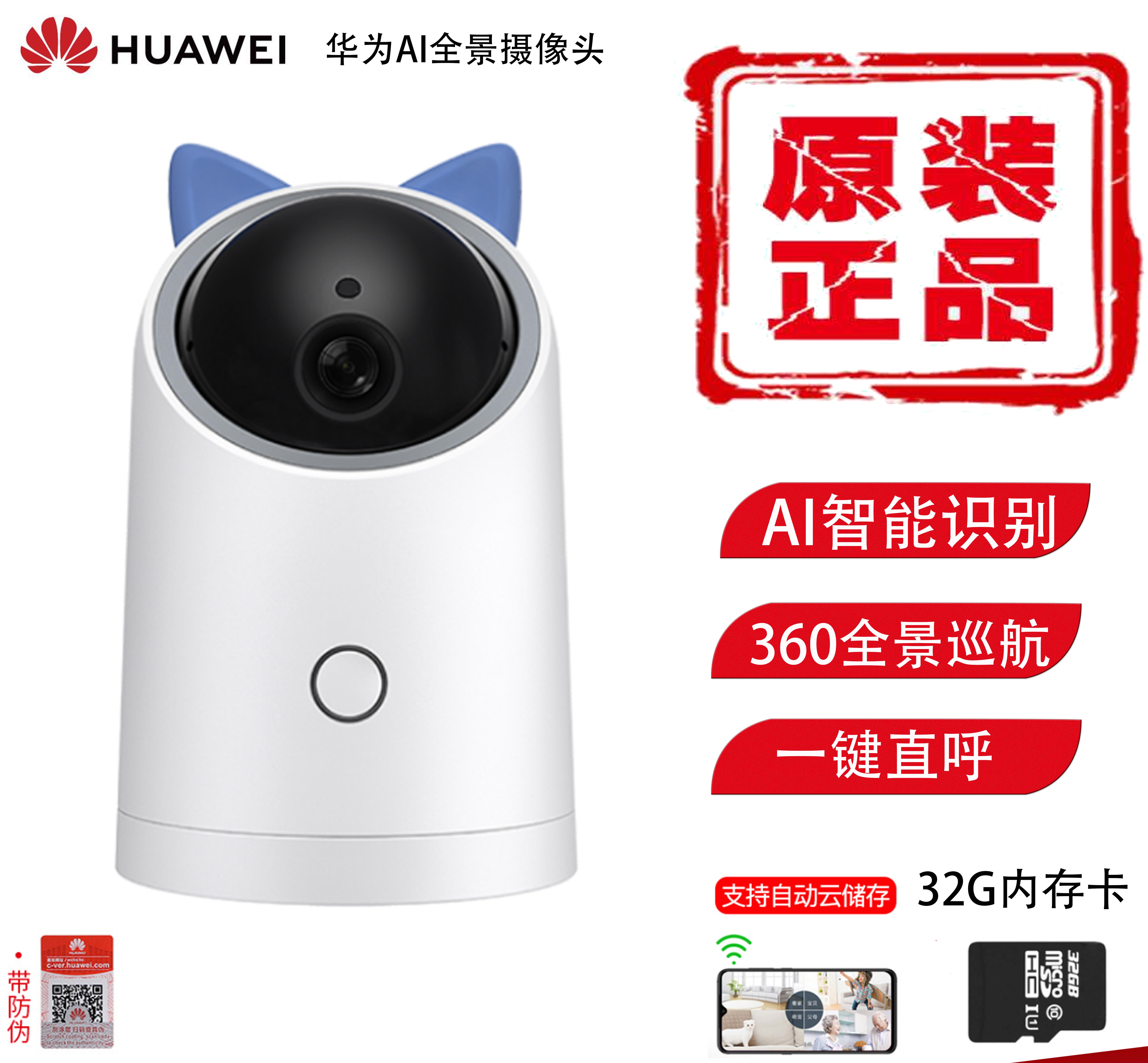 华为摄像机1080p海雀AI智能全景360度家庭视频相机云台监控摄像头