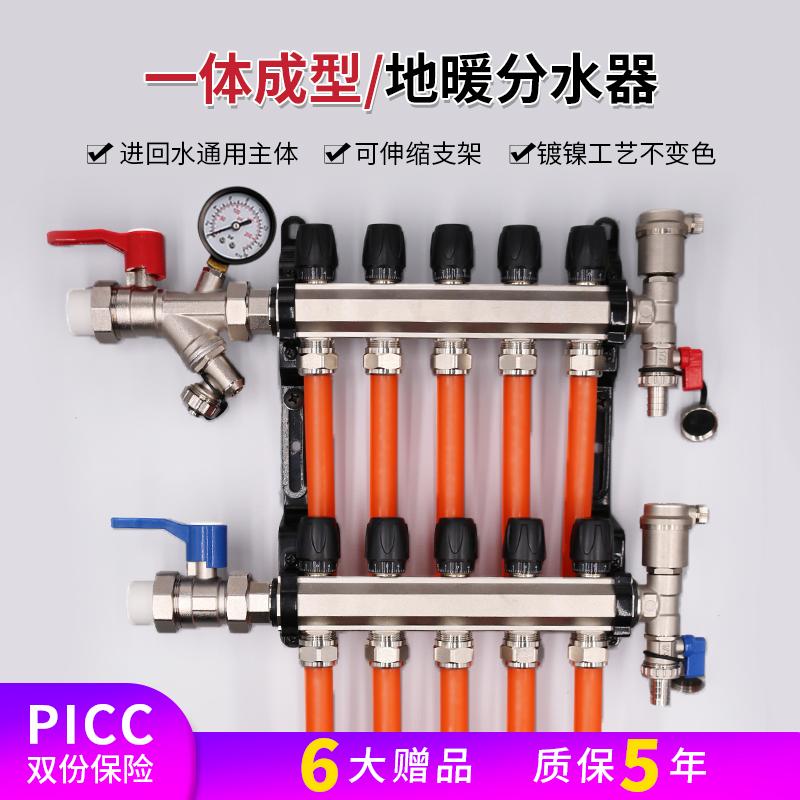 青岛西科全铜一体地暖分水器家用全套阀门配件暖气地热管分集水器
