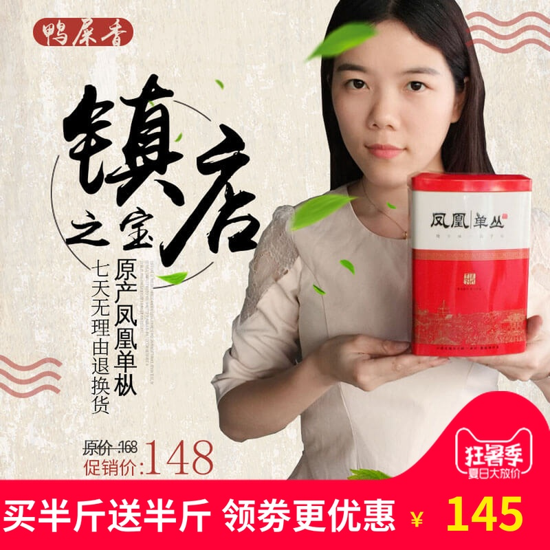 潮州单丛茶凤凰单丛特级鸭屎香茶叶乌龙凤凰单枞茶大乌叶礼盒罐装