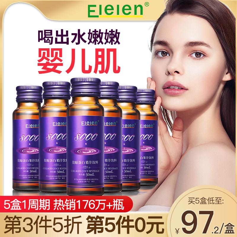 Elelen胶原蛋白口服液液态饮正品水解粉片抗糖化饮丸精华小分子肽