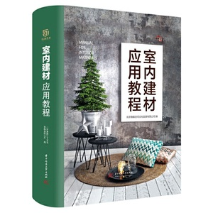 Interior building materials application tutorial Home improvement book Life common book Home improvement and tooling case analysis book Home improvement zero basic learning barrier-free book Home improvement design company Home improvement designer decoration owner reference book