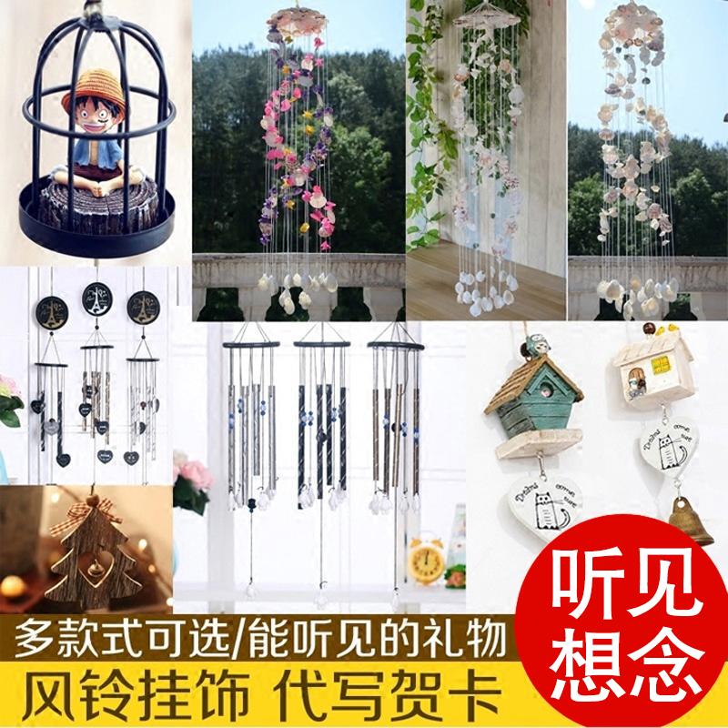 创意日式金属贝壳风铃男女儿童学生生日礼物实木卧室阳台挂饰门饰