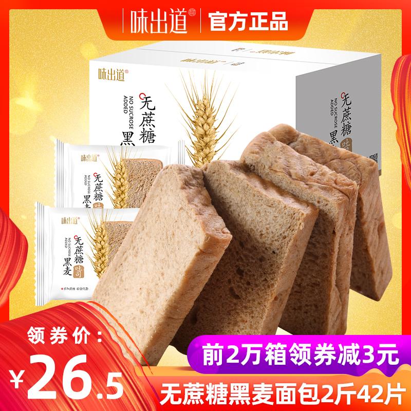 味出道黑麦全麦面包整箱营养早餐无糖精粗杂粮切片吐司代餐零食品