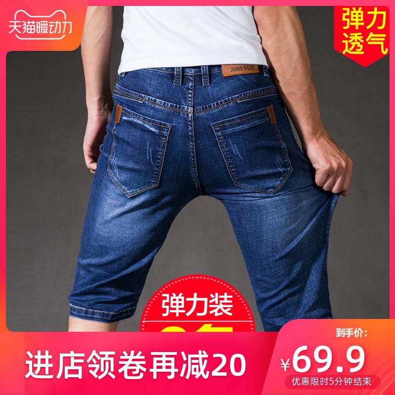 夏季薄款牛仔短裤男5五分裤休闲中裤男士7七分裤男潮宽松弹力马裤