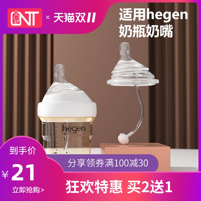 通用hegen奶瓶吸管配件带重力球赫根方形宽口径硅胶奶嘴非原装