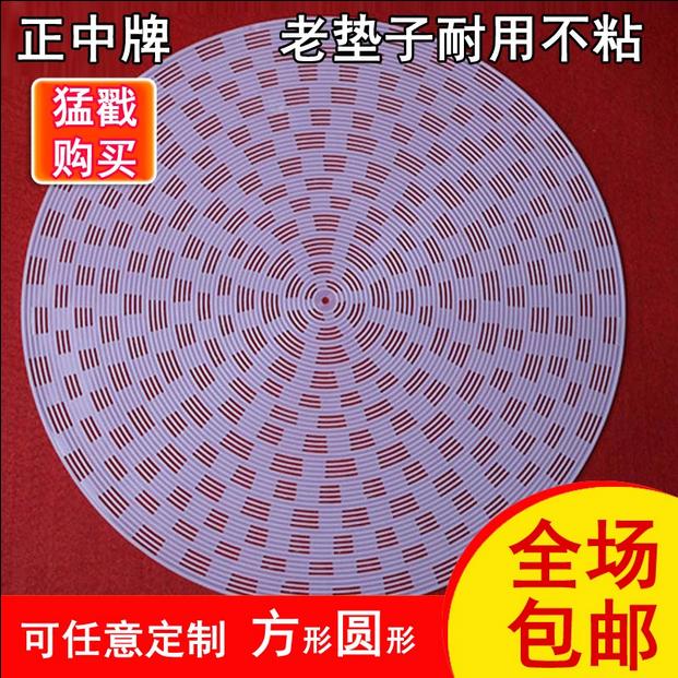 纯硅胶蒸笼垫 蒸包子馒头 蒸笼布 硅胶蒸笼屉布 不刷油不粘加厚48