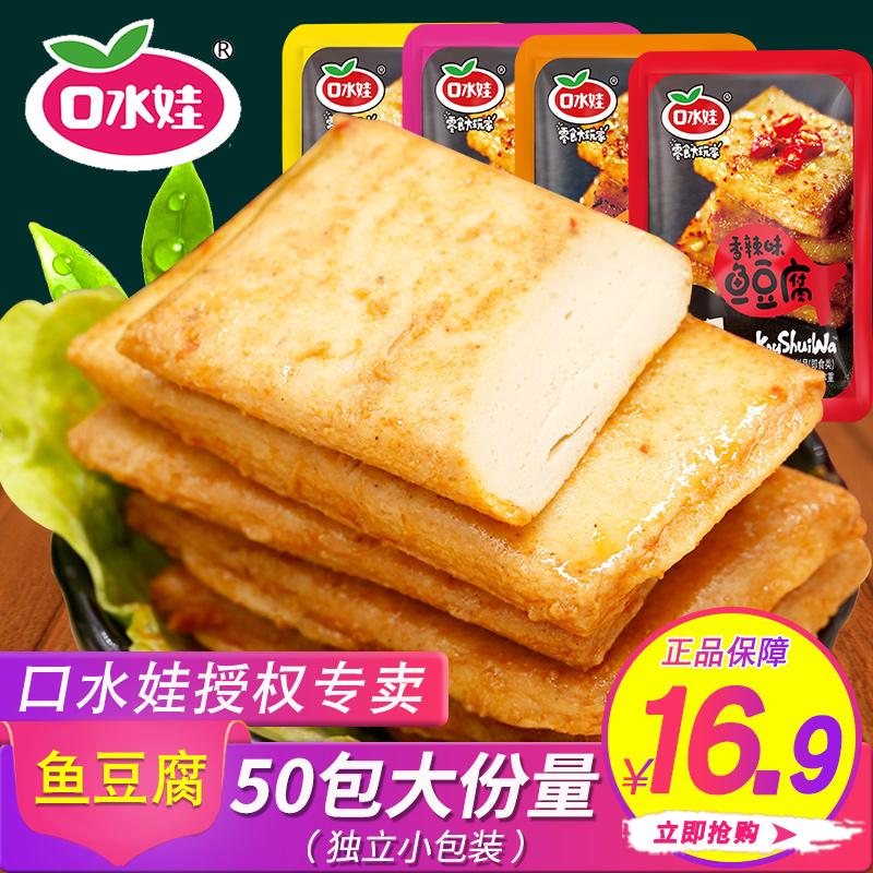 口水娃鱼豆腐干豆干50包 散装零食小吃特产小包装多口味混合装