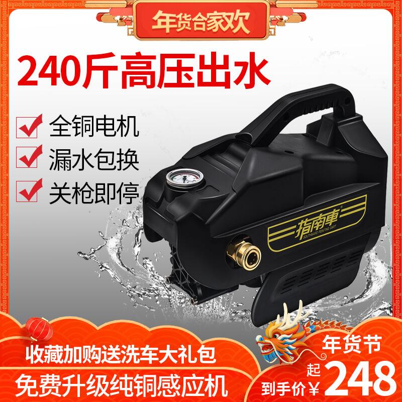 指南车洗车神器高压家用洗车机 220v大功率全自动水泵便携式水枪