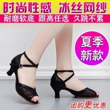夏季拉丁舞鞋凉鞋成年女士软底ku11高跟网ni谊广场舞跳舞鞋