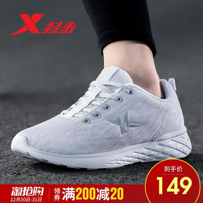 特步男鞋健步鞋运动鞋2018秋季新款网面透气官方正品轻便男跑步鞋