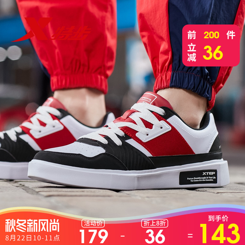 特步板鞋男鞋夏季新款潮流运动鞋低帮滑板鞋男韩版休闲鞋官网正品