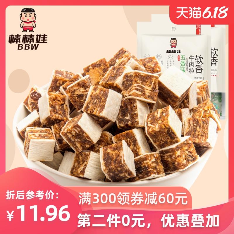 棒棒娃软香牛肉粒80g四川特产小吃零食五香麻辣牛肉干牛肉粒