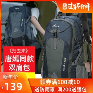 Tang Yan with the same bag climbing bag shoulder male travel lightweight waterproof large capacity hiking outdoor backpack women