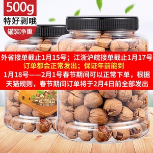 New Goods Peel Lin'an Pecans Hand Peeled Small Walnuts 500g Large Canned Walnut Nuts Snacks Wholesale