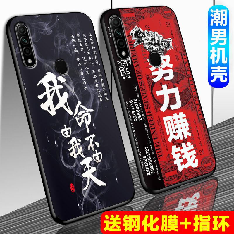 oppoa8手机壳男款oppo A8手机套硅胶防摔保护套软壳女磨砂全包潮