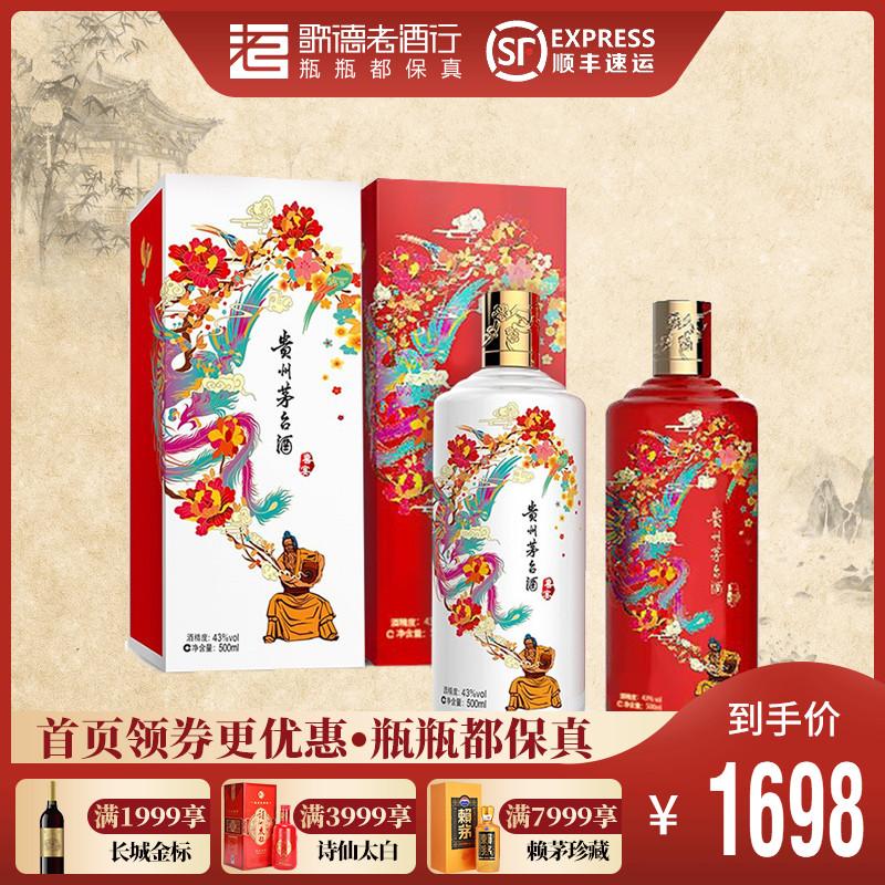 歌德老酒 43度贵州茅台喜宴优雅白+中国红500ml百年好合白酒2瓶