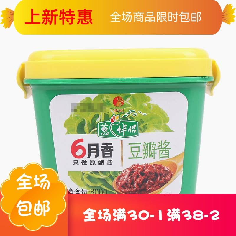 六月黄豆酱 六月香炒面酱拌面酱商用六月鲜香葱伴侣豆瓣酱蘸酱