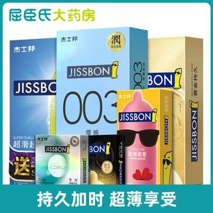 Jie Shibang condom male durable anti-premature ejaculation condom ultra-thin 0.01 sex particles condom Watson's official website