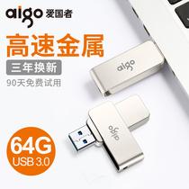 愛國者U盤64g正版創意高速USB3.0金屬商務旋轉車載學生U盤優盤