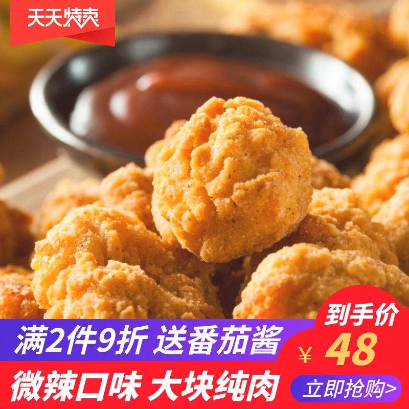 盐酥鸡 2000g上校鸡块鸡米花冷冻家庭装半成品肯德基专用油炸包邮